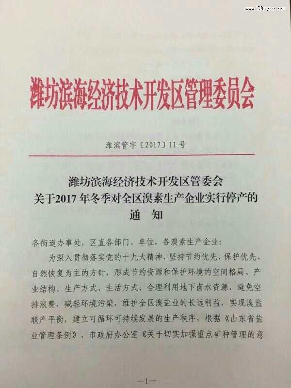 潍坊经济技术开发区管委会2017年冬季对全区溴素停产的通知
