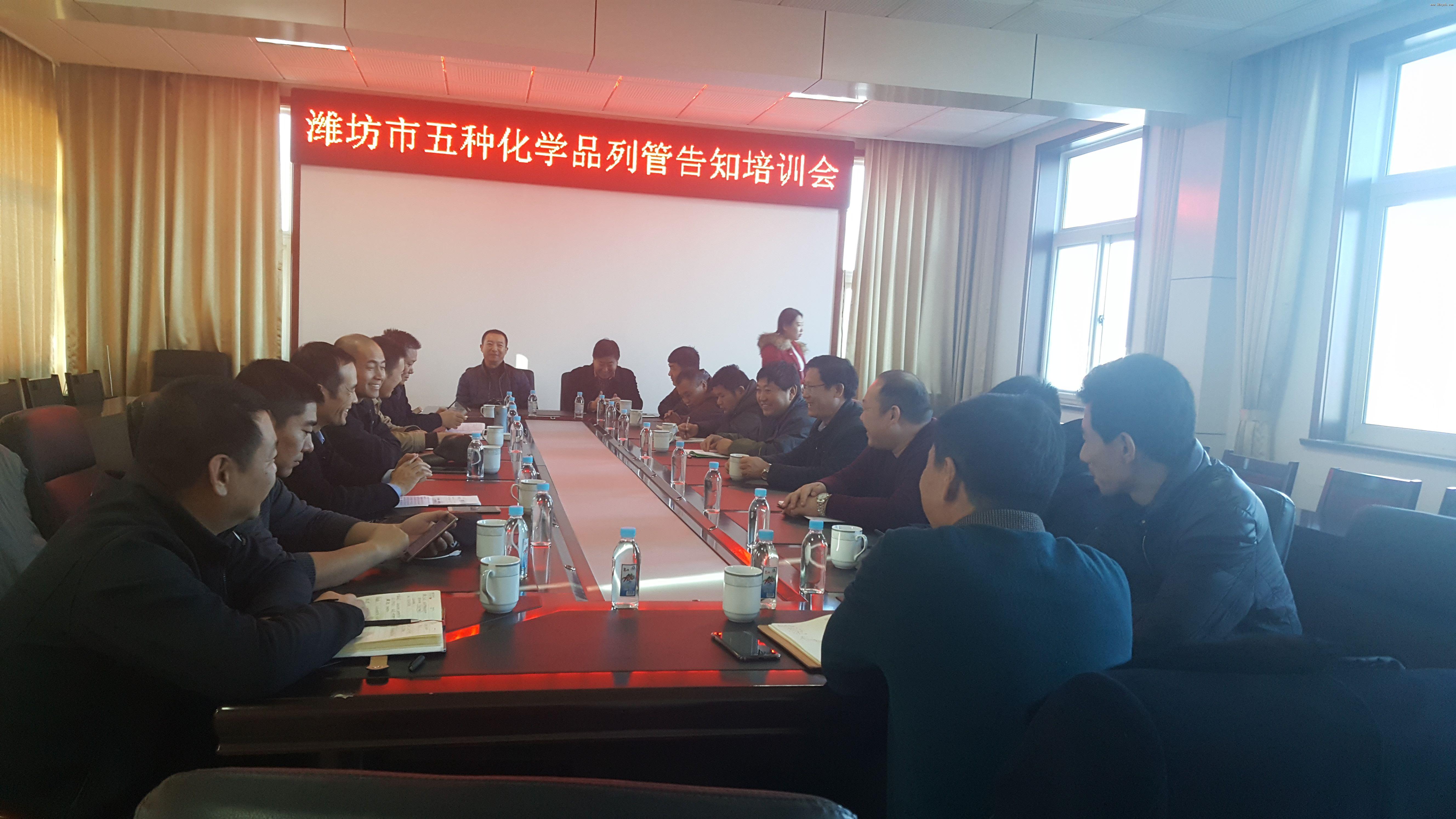 潍坊市公安局到协会进行五种化学品列管告知培训